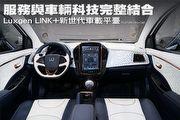 服務與車輛科技完整結合,Luxgen LINK+新世代車載平臺