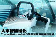 人車智能進化,Toyota與Microsoft合作開發智慧車載資訊系統