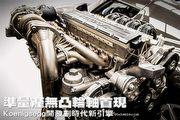 準量產無凸輪軸首現,Koenigsegg開發劃時代新引擎