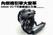 內燃機引擎大變革,Infiniti VC-T可變壓縮比引擎