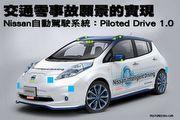 交通零事故願景的實現,Nissan自動駕駛系統:Piloted Drive 1.0
