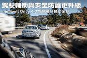 駕駛輔助與安全防護更升級,Intelligent Drive 4.0智慧駕駛輔助系統