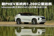 新PHEV系統的1,200公里巡航─Mitsubishi概念車的PHEV與四驅系統介紹