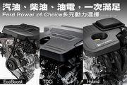 汽油、柴油、油電,一次滿足─Ford Power of Choice多元動力選擇