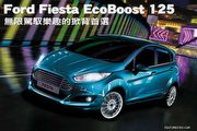 Ford Fiesta EcoBoost 125─無限駕馭樂趣的掀背首選