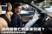 邁向零傷亡的未來交通?自動駕駛發展趨勢總論