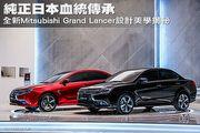 純正日本血統傳承─全新Mitsubishi Grand Lancer設計美學揭秘