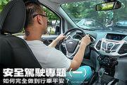 安全駕駛專題(一):如何完全做到行車平安?