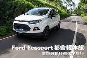 Ford Ecosport都會輕休旅-讓每分每秒都像在旅行
