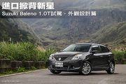 進口掀背新星─Suzuki Baleno 1.0T試駕,外觀設計篇