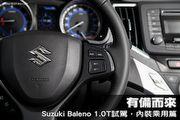 有備而來─Suzuki Baleno 1.0T試駕,內裝乘用篇