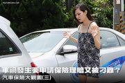 車禍發生申請保險理賠又被刁難?汽車保險大觀園(三)