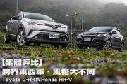 [集體評比]跨界東西軍.風格大不同─Toyota C-HR與Honda HR-V