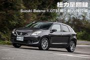 扭力是關鍵─Suzuki Baleno 1.0T試駕,動力操控篇
