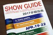 2017 Taipei AMPA開幕,4月19日至4月22日展出