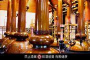 《特別企劃》全球5大威士忌產區的興衰榮辱