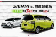 限量200輛、贈市值7萬元配備,Toyota推出Sienta 1.5L無敵超值版