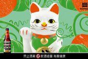 《貓奴注意》SUNMAI人氣復刻南瓜招財貓精釀啤酒