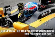 Bell & Ross  BR RS17系列計時碼錶全新登場-2017攜手雷諾車隊再戰F1