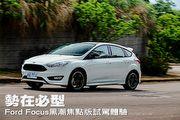 勢在必型-Ford Focus黑潮焦點版試駕體驗