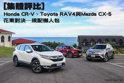 [集體評比]CR-V、RAV4與CX-5花東對決─規配懶人包