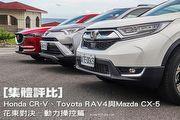 [集體評比]CR-V、 RAV4與CX-5花東對決─動力操控篇