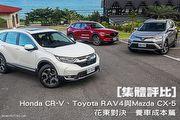 [集體評比]CR-V、RAV4與CX-5花東對決─養車成本篇