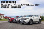 [集體評比]CR-V、RAV4與CX-5花東對決─售後配件篇