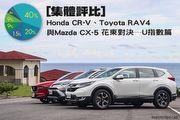 [集體評比]Honda CR-V、Toyota RAV4與Mazda CX-5花東對決─U指數篇