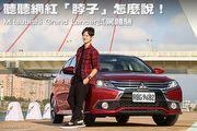 聽聽網紅「脖子」怎麼說!-Mitsubishi Grand Lancer試駕體驗
