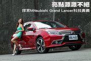 亮點源源不絕─探索Mitsubishi Grand Lancer科技奧義