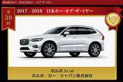 日本年度風雲車出爐,Volvo XC60打敗歐日系對手勝出