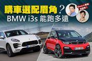 【U-Live直播】第22集:購車選配眉角? BMW i3s能跑多遠?Eason&張旭告訴你!