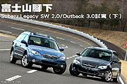 富士山腳下-Subaru Legacy SW 2.0 / Outback 3.0試駕(下)