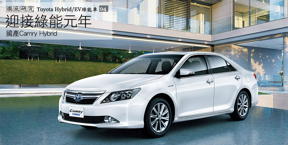 camry hybrid toyota hybrid ev u car. Black Bedroom Furniture Sets. Home Design Ideas