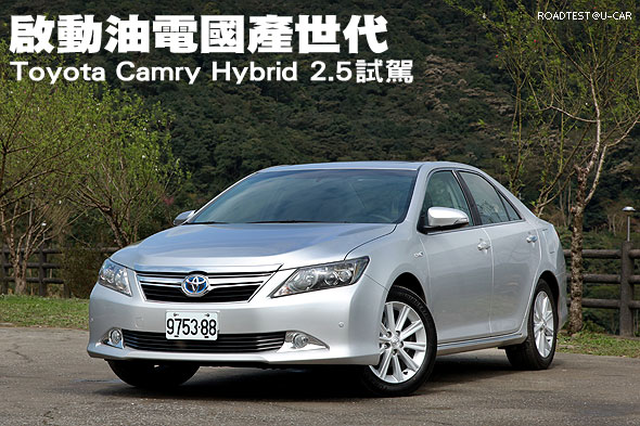 toyota camry hybrid 2 5 u. Black Bedroom Furniture Sets. Home Design Ideas