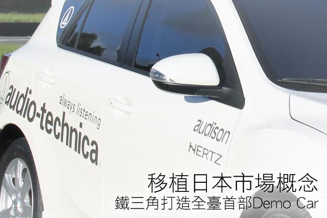 移植日本市場概念,鐵三角打造全臺首部Demo Car
