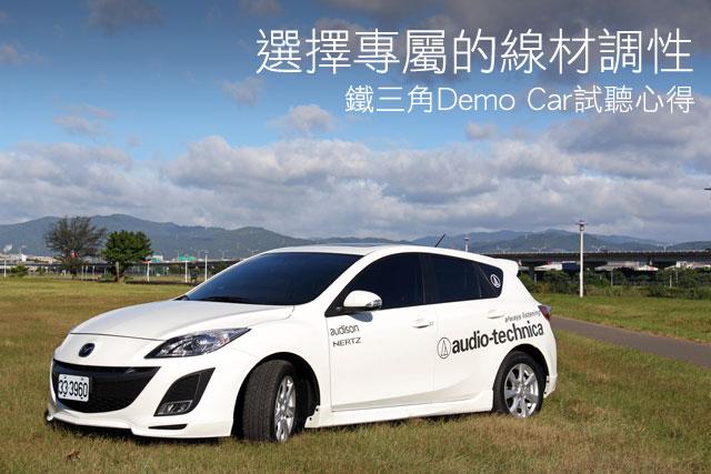 選擇專屬的線材調性 鐵三角Demo Car試聽心得