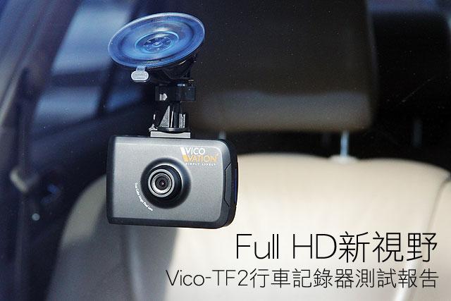 Full HD新視野 Vico-TF2行車記錄器測試報告