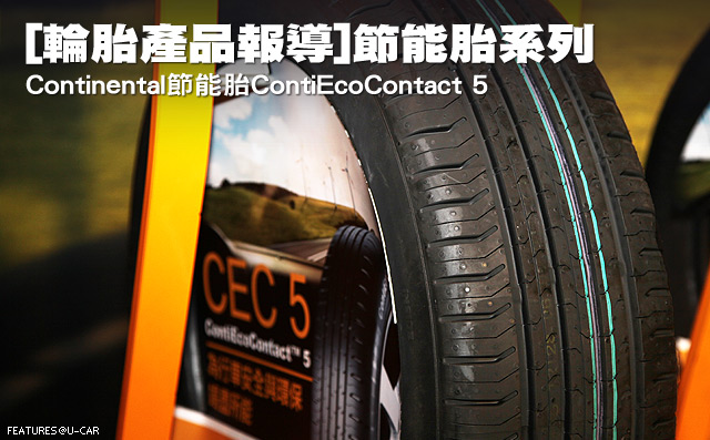 [輪胎產品報導]節能胎系列 Continental節能胎ContiEcoContact5