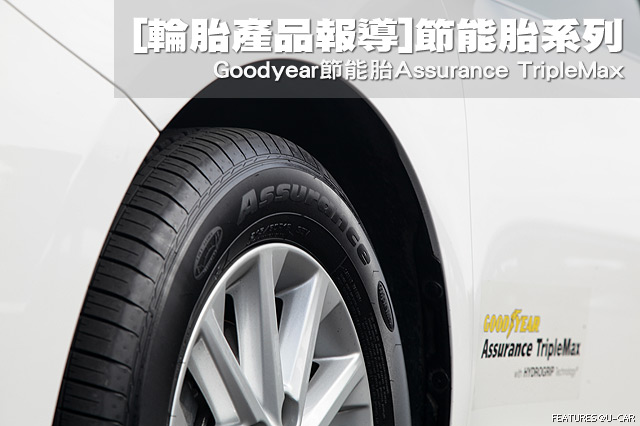 [輪胎產品報導]節能胎系列 Goodyear節能胎Assurance TripleMax