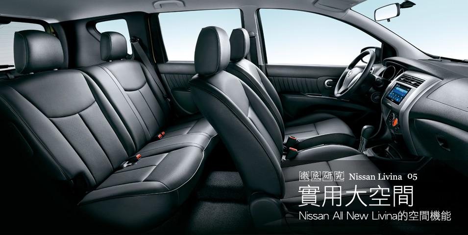 實用大空間-Nissan All New Livina的空間機能 [Nissan改款Livina 徹底研究]-U ...