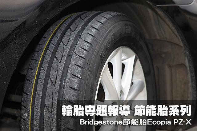[輪胎產品報導]節能胎系列 Bridgestone節能胎Ecopia PZ-X