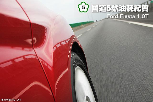 [國道5號油耗紀實] Ford Fiesta 1.0T