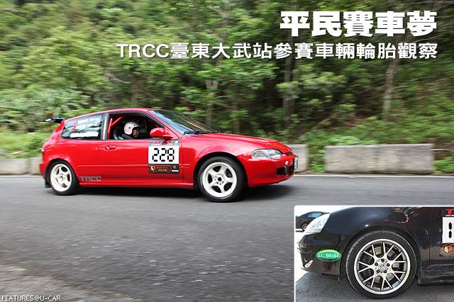 平民賽車夢 TRCC臺東大武站參賽車輛輪胎觀察