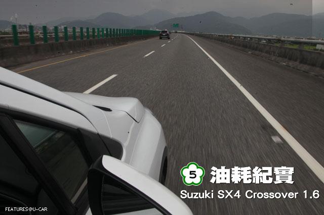 [國道5號油耗紀實] Suzuki SX4 Crossover 1.6