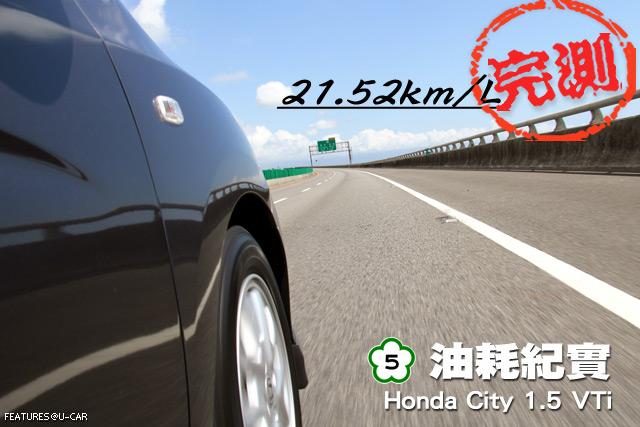 [國道5號油耗紀實] Honda City 1.5 VTi