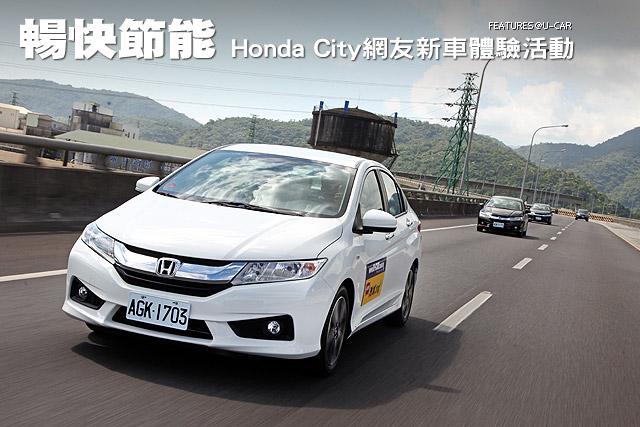 暢快節能 Honda City網友新車體驗活動
