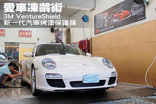 愛車凍齡術 3M VentureShield新一代汽車烤漆保護膜