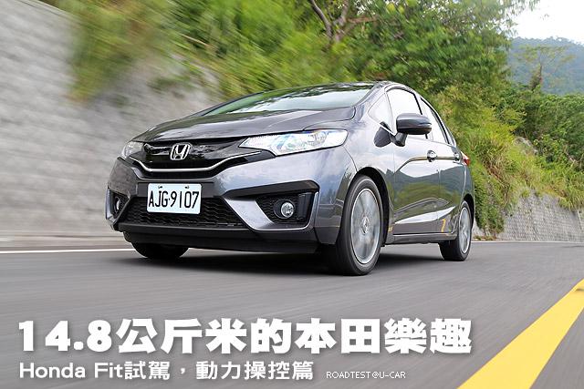 14.8公斤米的本田乐趣 Honda Fit试驾,动力操控篇-U-CAR试车报告